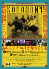 Konono_New_master