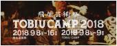 top_tobiucamp2018