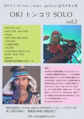 okihako2019.3