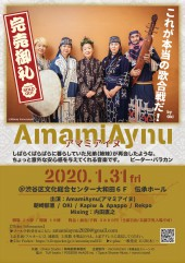 amamiaynusoldout